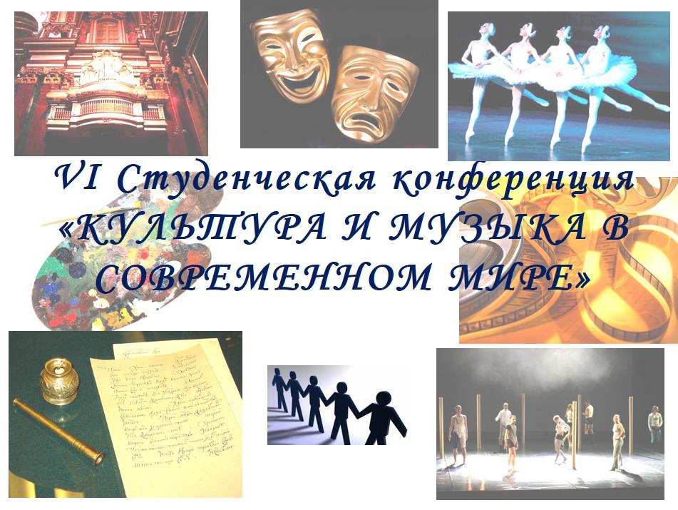 Находкинский музыкальный колледж  Традиционно 25 января в зале Находкинского филиала Приморского краевого колледжа искусств состоялась vi Студенческая конференция на тему Культура и музыка